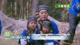 爸爸去哪兒第四季湘西紅石林預告片