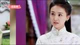 電視劇《十里洋場拾年花》張藝興鄭爽將要演繹民國情侶?