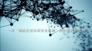 《云图》正式版预告片