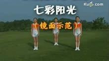 第三套全国小学生广播体操七彩阳光镜面示范。