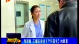 《產科醫生》佟麗婭 王耀慶講述的故事