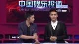 【馬天宇】《中國娛樂報道》當主播花絮