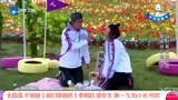 《奔跑吧兄弟》花田野餐:郑恺 唐艺昕