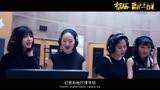 《搶紅》曝推廣曲《小山和小島》MV 黎明再度聯手彩虹合唱團