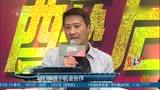 [中國電影報道]《搶紅》校園首映 張涵予贊黎明是全能導演