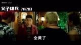 屌絲男士神級混剪, 《一人我大寶劍》rap, 大鵬最新電影父子雄兵預告鬼畜版