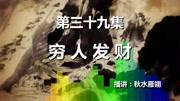 大冶民间故事系列微电影之《水鬼》