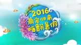 《神犬小七2》萌寵總動員片宣傳片