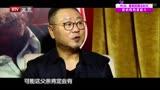 """《父子雄兵》范偉談""""中國式""""父子關系"""