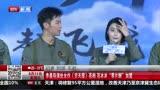"""李晨導演處女作《空天獵》亮相 范冰冰""""零片酬""""加盟"""