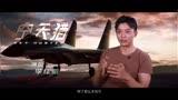 """《空天獵》2017電影中外13地取景鑄造戰爭巨制 """"大國"""