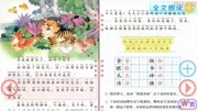 狐假虎威  成語故事 動畫片