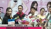 《前任3:再見前任》曝袁婭維版《說散就散》MV