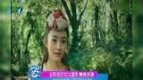 """《西游記女兒國》震撼來襲 師徒四人闖入""""女兒國"""""""