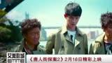 《唐人街探案2》2月16日精彩上映 共度晨光 180209