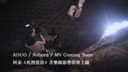 阿朵《死里复活》MV预告片