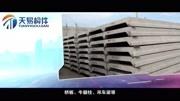 大型建筑物拼接混凝土预制构件制造 天易构件