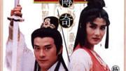 95版《香帥傳奇》主題曲《天大地大》鄭少秋演唱經典武俠劇