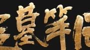 盜墓筆記(七星魯王宮)第020集 高清完整版 周建龍有聲小說版