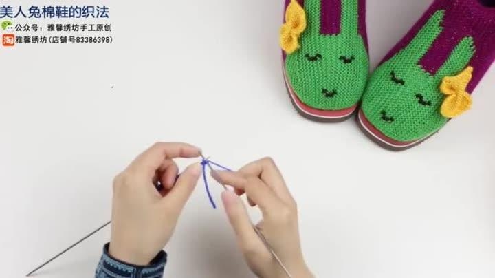 美人兔棉鞋的织法
