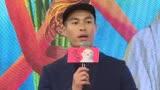 現場:楊祐寧為《捉妖記2》宣傳 稱不在乎票房