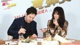 《蟻人2》男女主角端午節吃粽子,超期待巧克力口味!