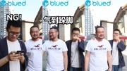 "blued創始人耿樂""創新中國""路演視頻"