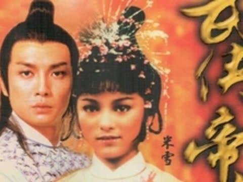 米雪主演的电视剧_米雪主演香港电视连续剧武侠帝女花主题曲