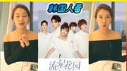 新版F4个个高富帅!韩国人看新《流星花园》心