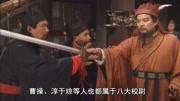 皇甫嵩平定黄巾之乱 汉灵帝钦点八大校尉《花咪说中国通史210》