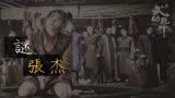 張杰 謎《武動乾坤之英雄出少年》主題曲