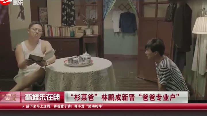 林鹏明星资料大全-林鹏动态_林鹏电视剧电影-爱奇艺图片