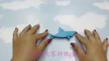 简单易学的手工折纸教程 鲨鱼折纸