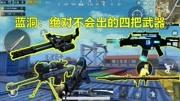 巴铁这次玩大了!联合15个国家军演 亮剑中国超级武器!