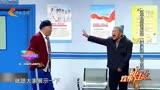 宋小寶 劉小光喜劇《看病》-歡樂沖擊波20170501[SplitIt