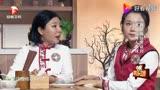 """今夜歡樂頌:小翠妝容惹""""洋相"""",反駁飯店活動為""""套路"""",爆笑"""