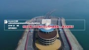 """臺灣節目:嘉賓詳解港珠澳大橋的""""定海神針"""",稱贊這是傳奇!"""