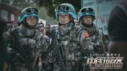 《中國藍盔》又一部展現國力首部真實題材中國部隊世界維和電影