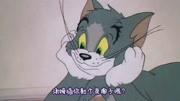貓和老鼠:最恐怖的一集,湯姆在這集死掉了,之后的湯姆都是假的