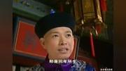 九岁县太爷(第03集)主演:曹骏/释小龙/曹颖/吴孟达/王光辉