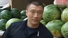 黑社会老大刘华强买西瓜,我就问你这瓜保不保熟?孙红雷征服我服