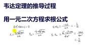 解一元二次方程二