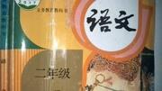 江蘇省小學語文二年級下冊朗讀_8狐假虎威