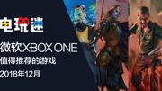 收到Xbox One X后快速玩轉4K?看看我們的上手視頻吧