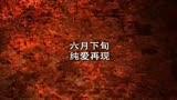 《秋之白華》預告片 董潔竇驍首度出演銀幕伉儷