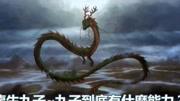 龍生九子鳳育九雛,原來鳳凰最小兒子是被后羿射殺,看完漲知識了