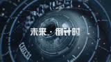 比海王更炫酷《三体II黑暗森林》3D科幻舞台剧正式拉开序幕