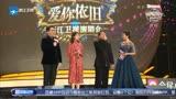 浙江衛視跨年演唱會上賀歲片《神探蒲松齡》主演成龍和鐘楚曦上臺