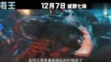 《海王》叫你买票了《速度与激情7》导演温子仁力作等你来嗨