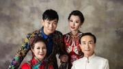 61岁巩汉林全家中式写真曝光 儿子儿媳颜值获赞 你认同吗